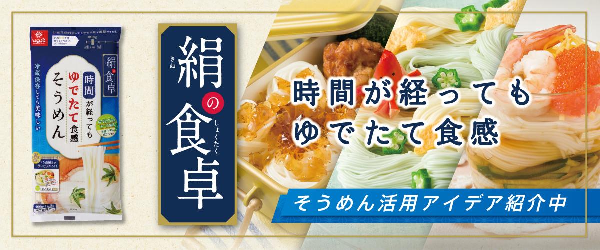 「絹の食卓」サイトのイメージ写真
