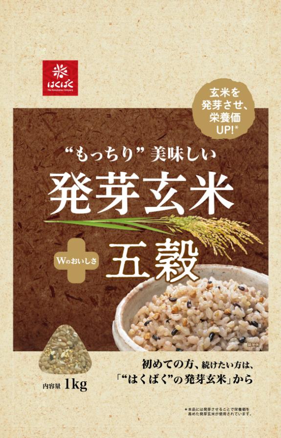 もっちり美味しい発芽玄米 +五穀