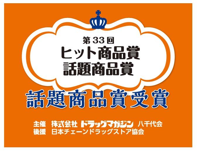 「第33回ヒット商品賞・話題商品賞」