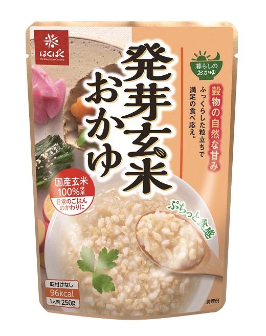 発芽玄米おかゆ