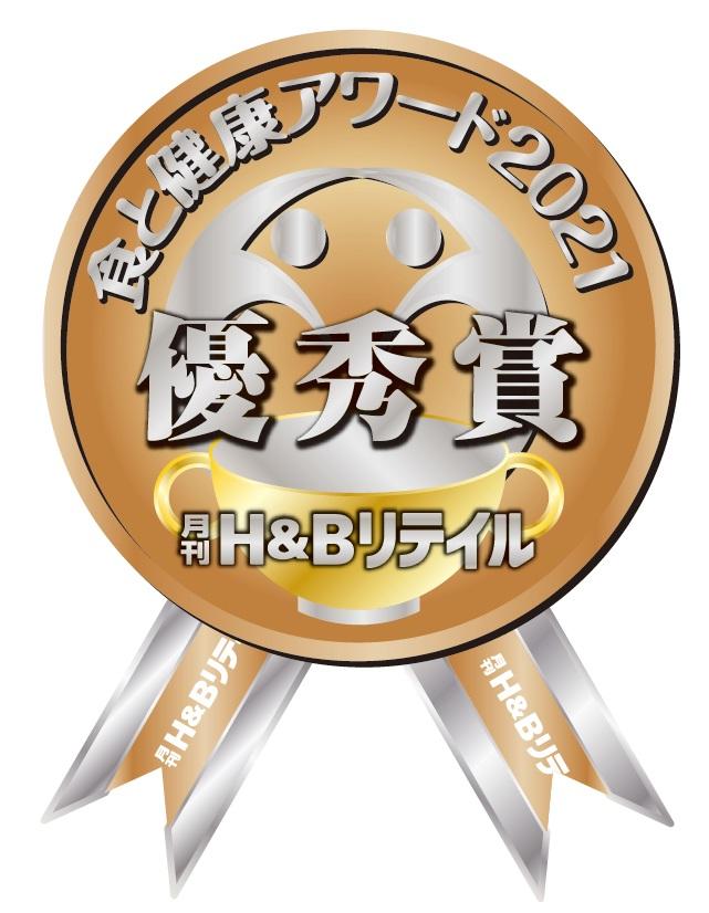 「食と健康アワード2021」