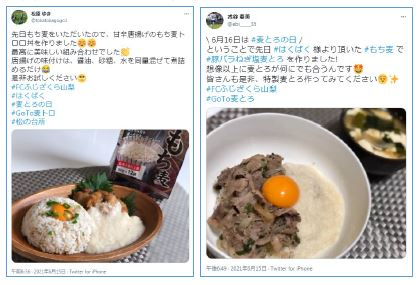 FCふじざくら山梨選手による麦とろTw投稿
