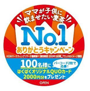 ママが子供に飲ませたい麦茶No.1ありがとうキャンペーン