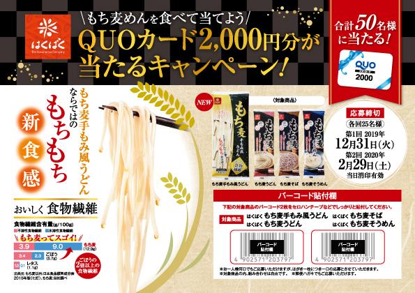 もち麦めんを食べて当てよう/ QUOカード2,000円分が当たるキャンペーン!