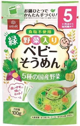 ベビーそうめん 5種の国産野菜 緑
