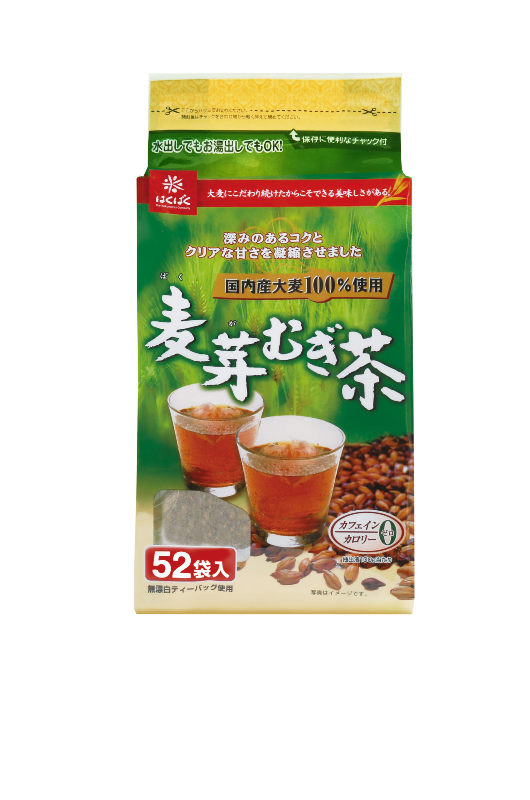 麦芽むぎ茶 52袋