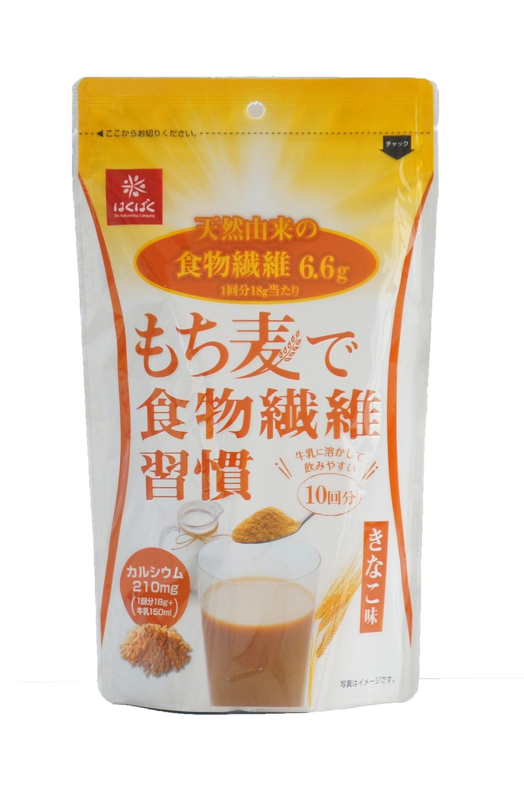 もち麦で食物繊維習慣 きなこ味