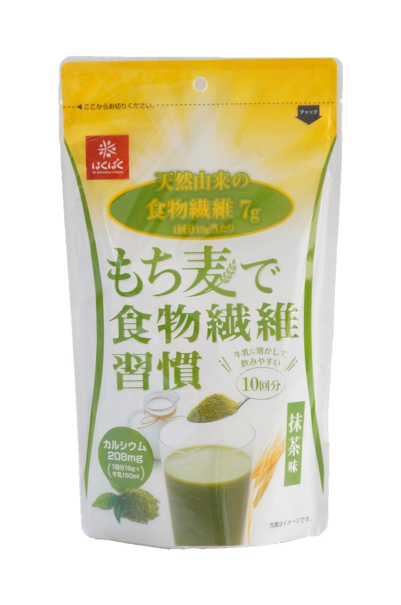 もち麦で食物繊維習慣 抹茶味