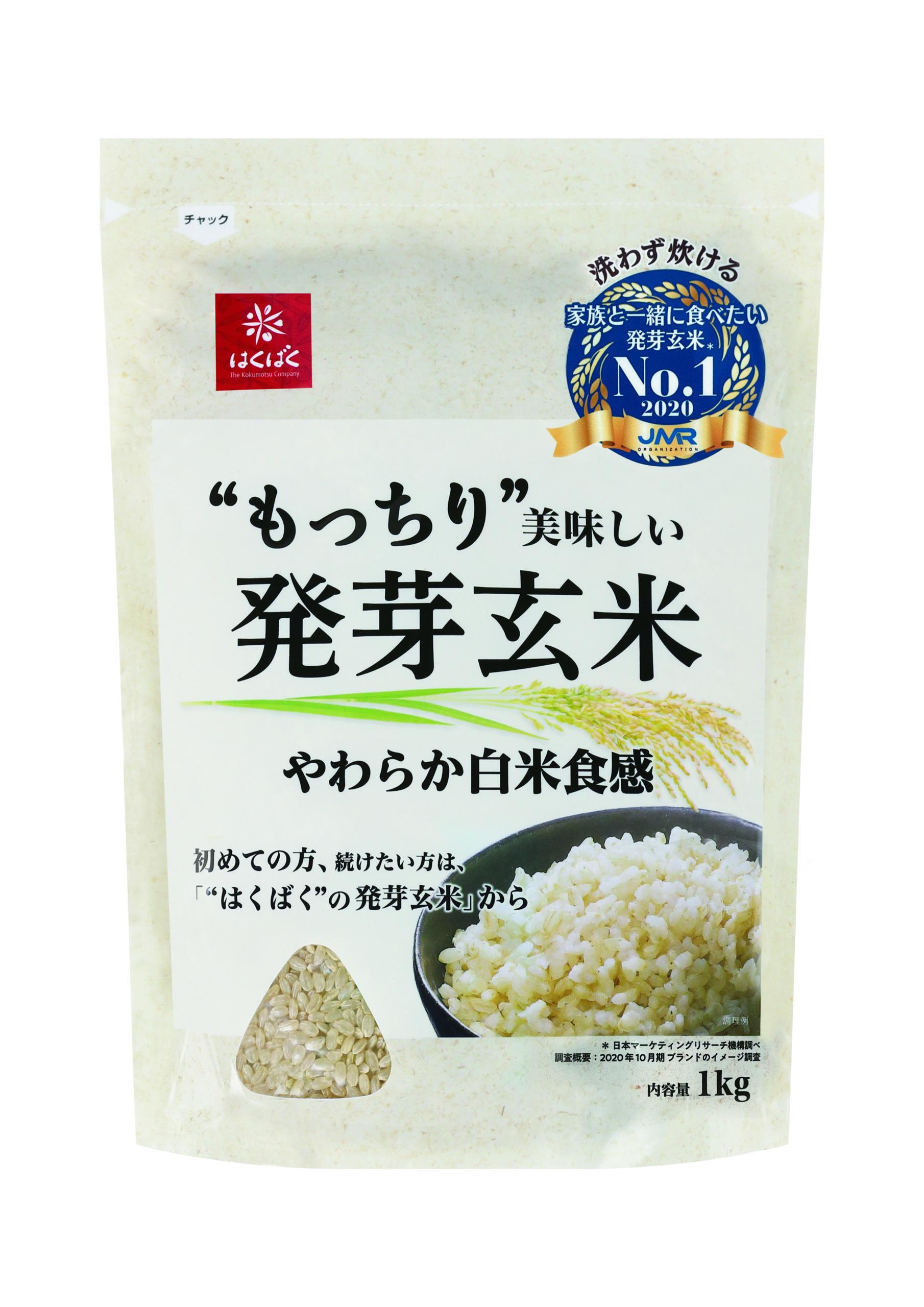 もっちり美味しい発芽玄米