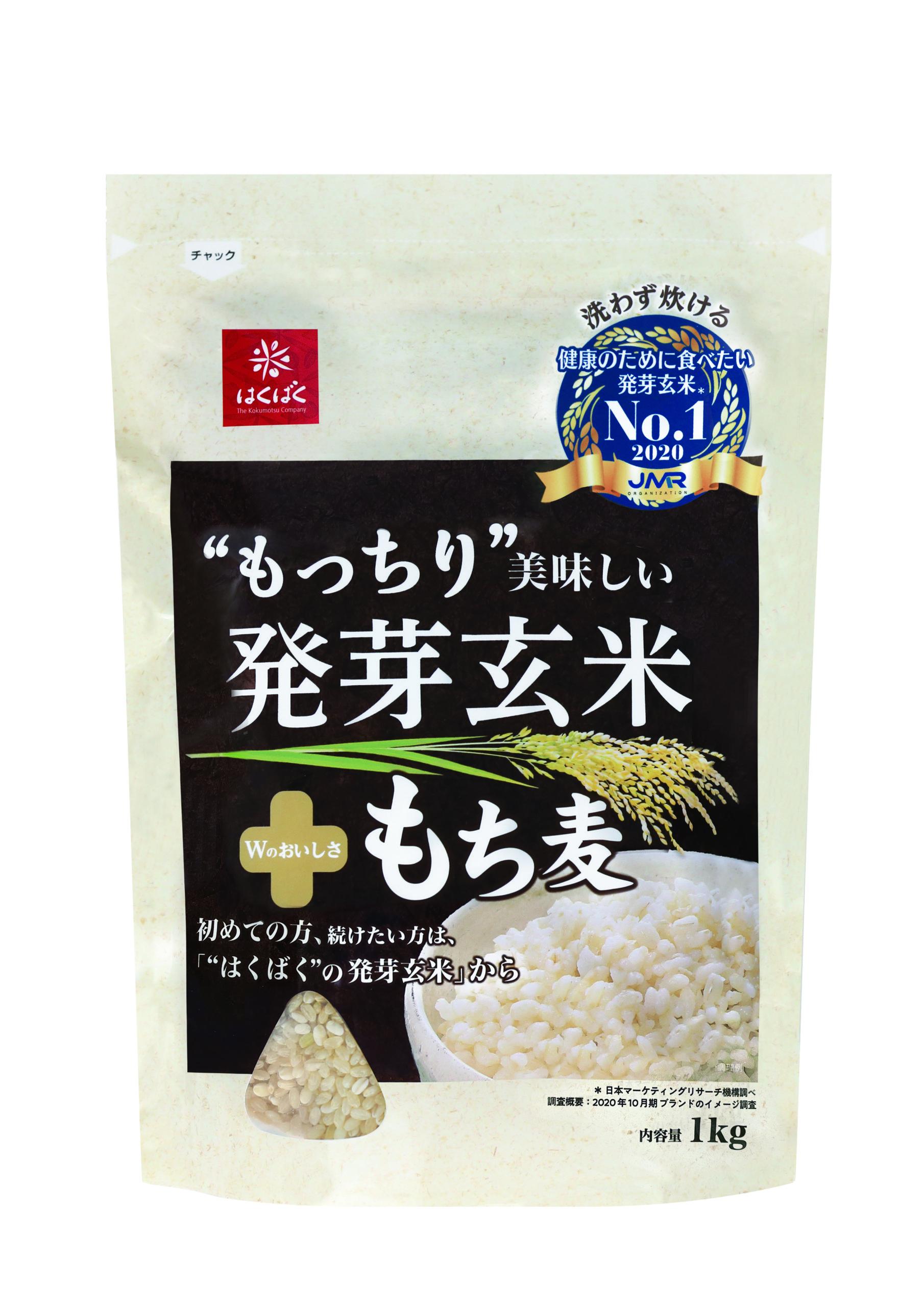 もっちり美味しい発芽玄米 +もち麦