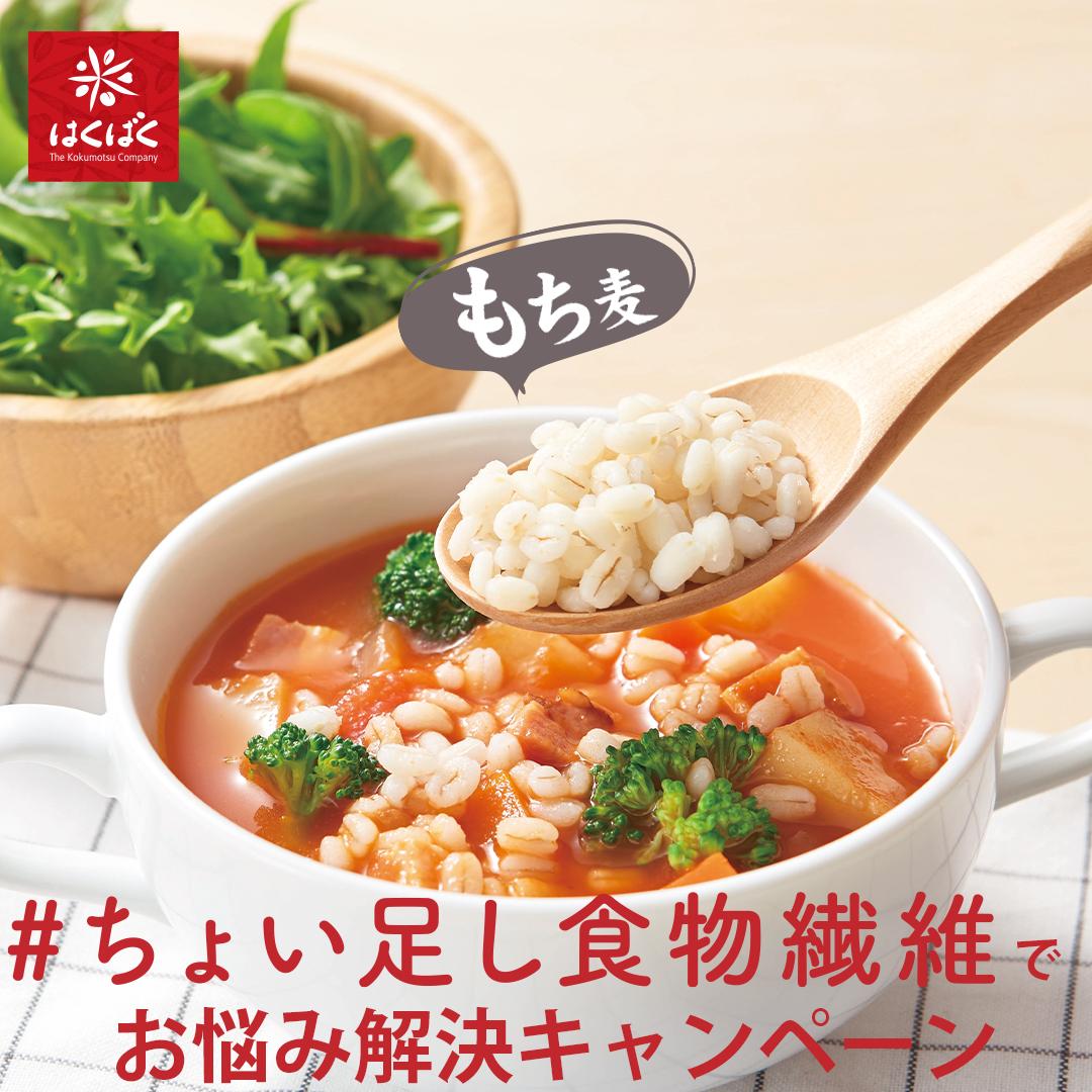 「#ちょい足し食物繊維」でお悩み解決キャンペーン