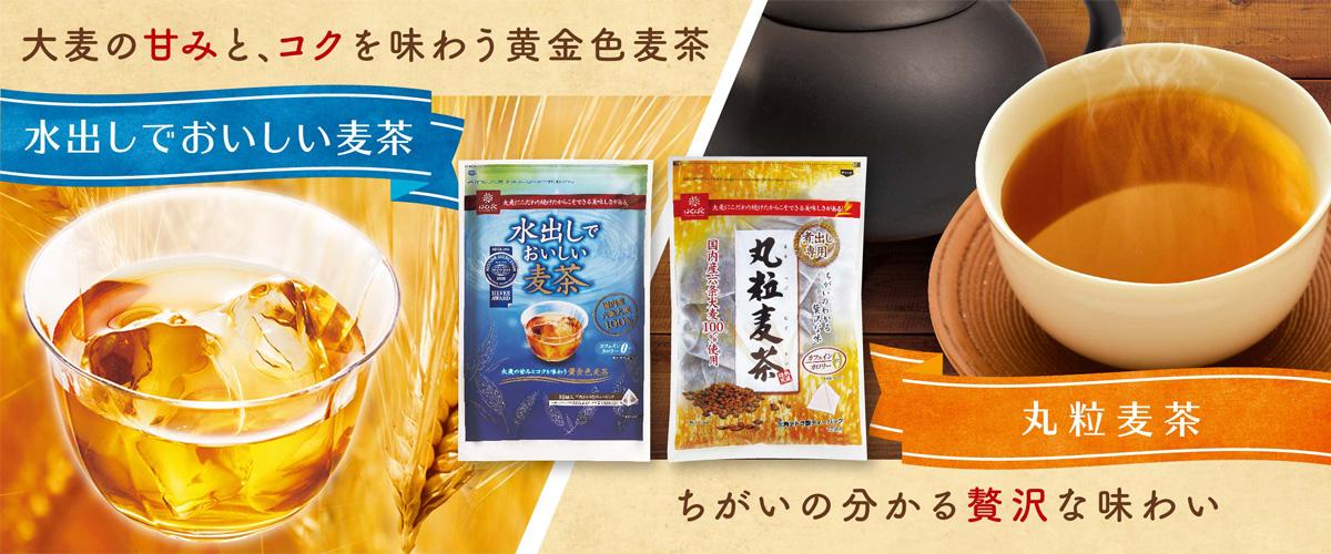 大麦の甘みと、コクを味わう黄金色麦茶 水出しでおいしい麦茶 ちがいの分かる贅沢な味わい 丸粒麦茶