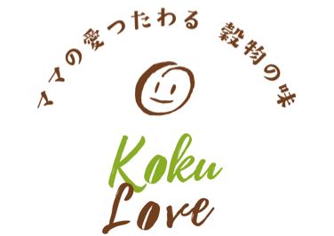 ママの愛つたわる穀物の味 Koku Love
