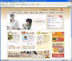 食卓応援サイト「Mom's Table」ケータイサイトOPEN!
