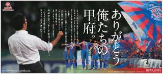 10/22付山梨日日新聞広告