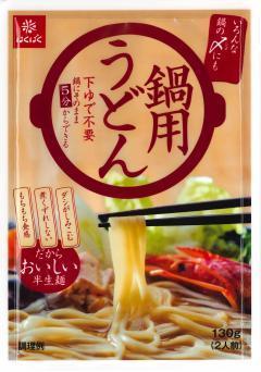 はくばく 鍋用うどん、2012年9月1日新発売