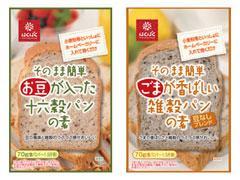 「そのまま簡単!雑穀パンの素シリーズ」2品を2011年3月1日より全国で発売