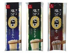 「塩分ゼロシリーズ」3品を2011年3月1日より全国で発売