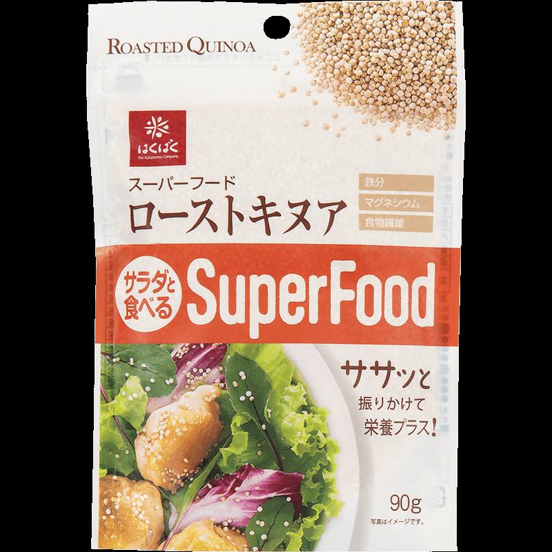 サラダと食べるスーパーフード ローストキヌア
