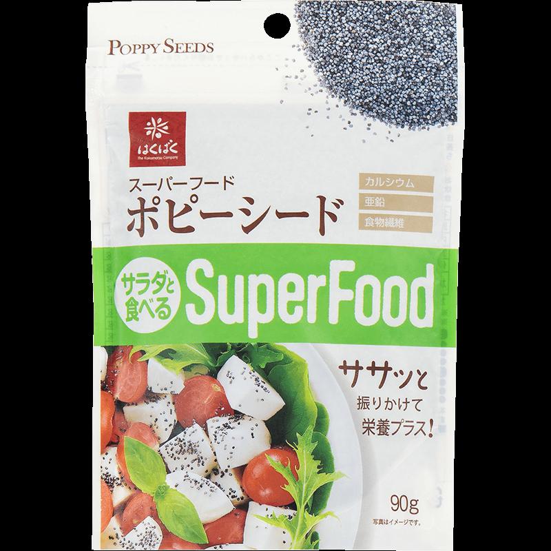 サラダと食べるスーパーフード ポピーシード